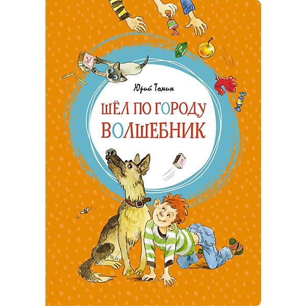 Махаон Повесть Шёл по городу волшебник, Ю. Томин книги издательство махаон в зоопарке