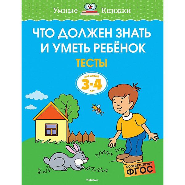 Махаон Тесты для детей 3-4 лет Что должен знать и уметь ребёнок шестернина н ред что должен знать и уметь ребенок в 4 года