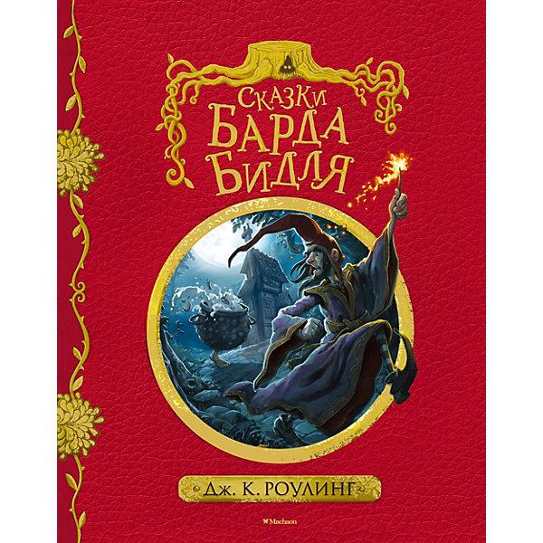 Махаон Сказки барда Бидля (с черно-белыми иллюстрациями), Дж.К. Роулинг