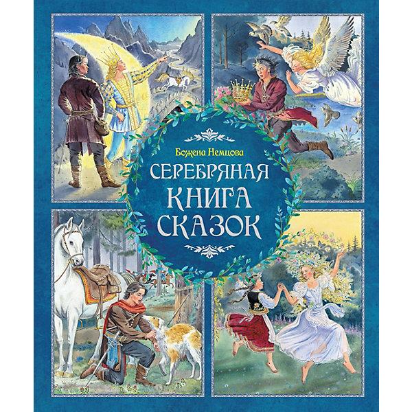 Махаон Серебряная книга сказок, Б. Немцова махаон книга арабские сказки аладдин и волшебная лампа