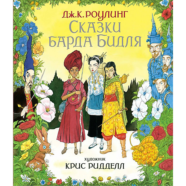 Махаон Сказки барда Бидля (с цветными иллюстрациями), Дж.К. Роулинг махаон книга арабские сказки аладдин и волшебная лампа