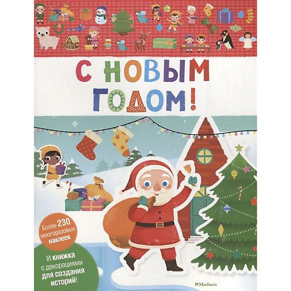 Махаон Книга с наклейками С Новым годом! махаон книжка с наклейками русалочка