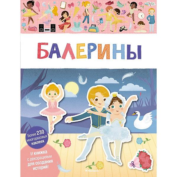 Махаон Книга с наклейками Балерины