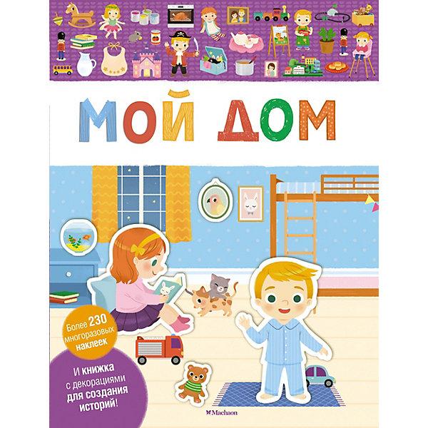 Махаон Книга с наклейками Мой дом махаон книжка с наклейками русалочка