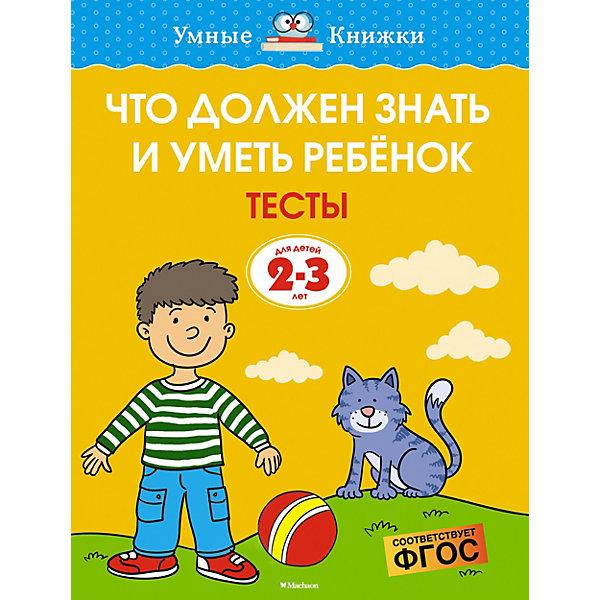 Махаон Тесты для детей 2-3 лет Что должен знать и уметь ребёнок, О. Земцова