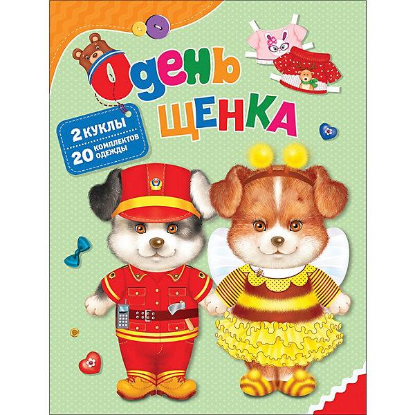 Росмэн Книжка с играми Одень щенка книжки игрушки росмэн книжка игрушка одень модных подружек