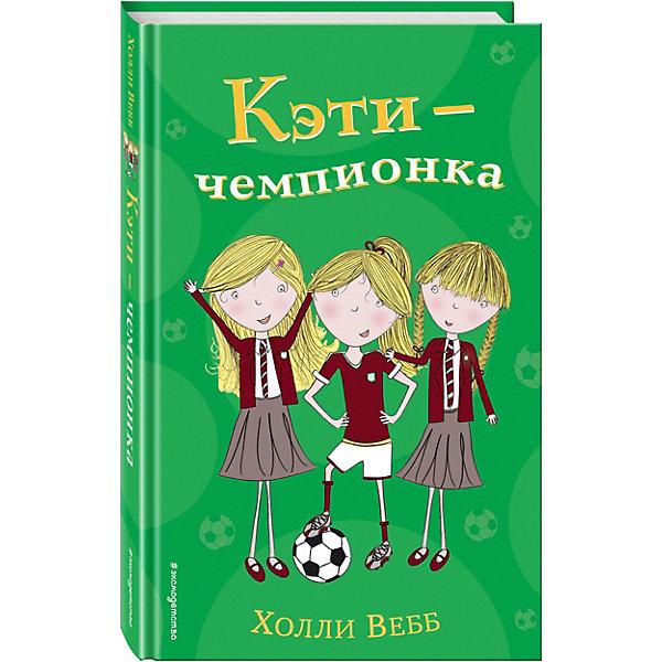 Эксмо Книга Кэти - чемпионка Холли Вебб