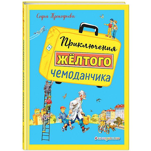 Эксмо Сказка Приключения желтого чемоданчика Прокофьева. С шкафчик domingo outwell