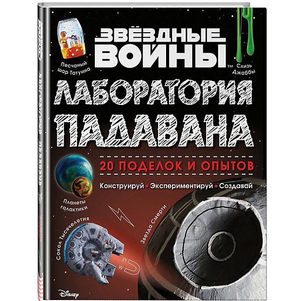 Эксмо Книга Звёздные Войны: Лаборатория падавана Хайнеке Л., Хортон К. цена