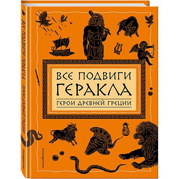 цена на Эксмо Книга Герои древней Греции