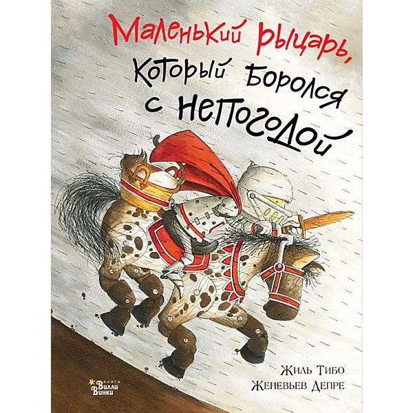 Издательство АСТ Маленький рыцарь, который боролся с непогодой, Ж. Тибо valentino valentina poudre парфюмерная вода спрей 50 мл