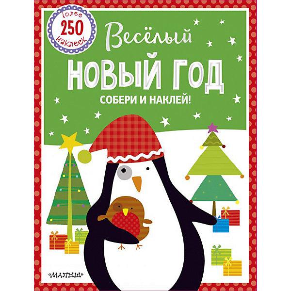 Издательство АСТ Книжка с наклейками Веселый Новый год