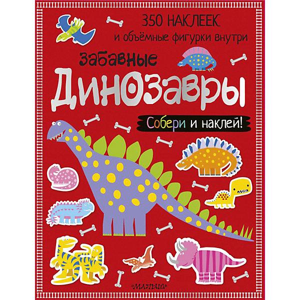 Издательство АСТ Книжка с наклейками Забавные динозавры