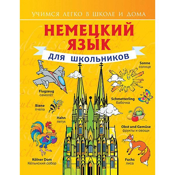 купить Издательство АСТ Немецкий язык для школьников по цене 411 рублей