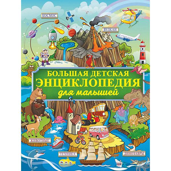 Издательство АСТ Большая детская энциклопедия для малышей