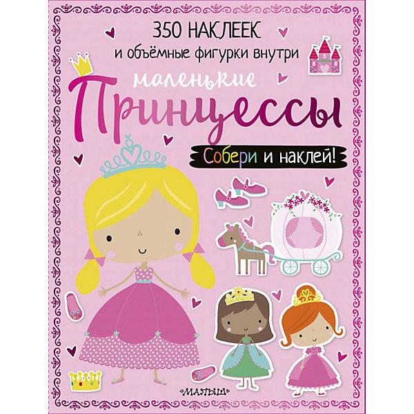 Издательство АСТ Книжка с наклейками Маленькие принцессы книги издательство clever феи незабудки сонный лес книжка с наклейками