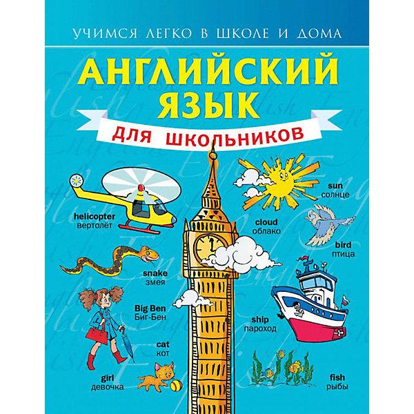 Издательство АСТ Английский язык для школьников военные машины книжка раскраска