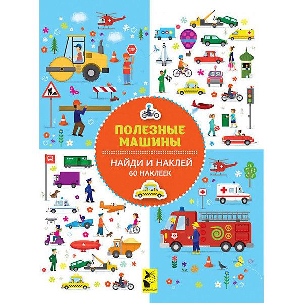 Издательство АСТ Книжка с наклейками Полезные машины