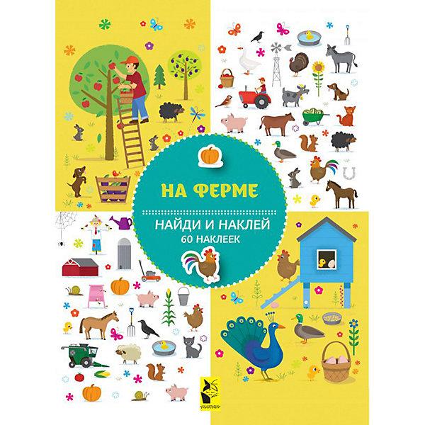 Издательство АСТ Книжка с наклейками На ферме книги издательство clever феи незабудки сонный лес книжка с наклейками