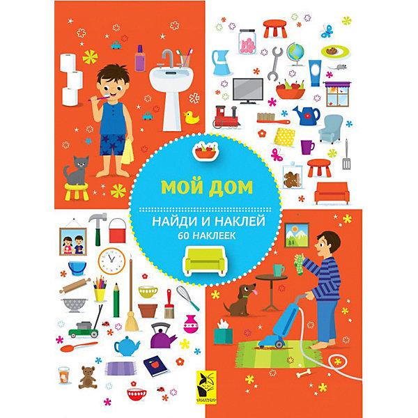 Издательство АСТ Книжка с наклейками