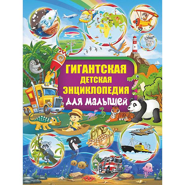 Издательство АСТ Гигантская детская энциклопедия для малышей
