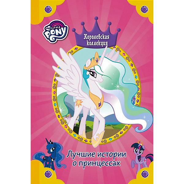 Издательство АСТ Королевская коллекция. Лучшие истории о принцессах, Мой маленький пони