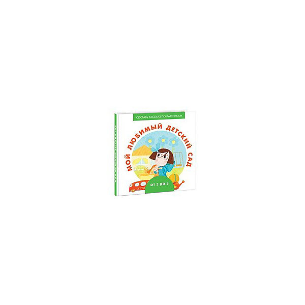 Нигма Мой любимый детский сад, Н. Ерофеева издательство аст мой ребенок с удовольствием ходит в детский сад а быкова
