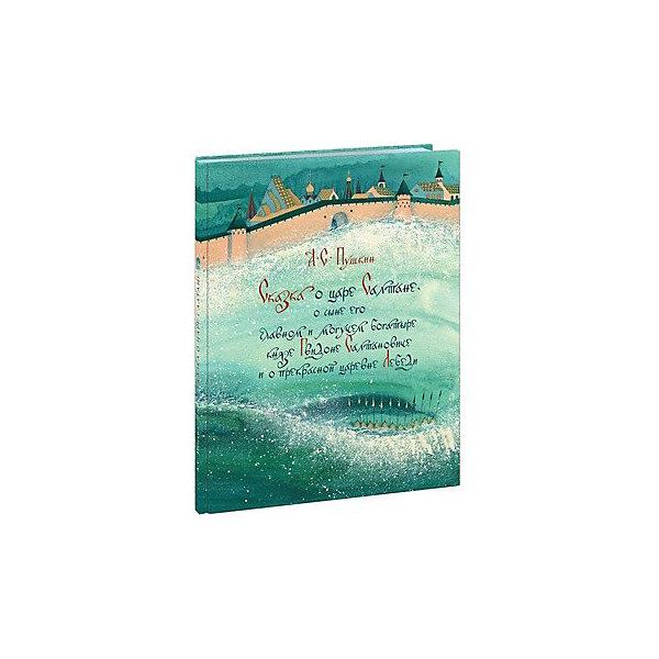 Купить Сказка о царе Салтане, А.С. Пушкин, -, Россия, Унисекс
