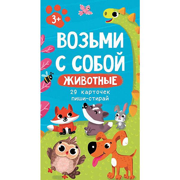 Fenix Развивающие карточки Животные, Возьми с собой fenix комплект раскрасок разноцветный город смешные животные