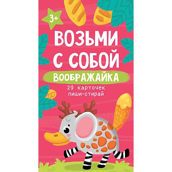 Купить Развивающие карточки Воображайка , Возьми с собой, Fenix, Россия, Унисекс