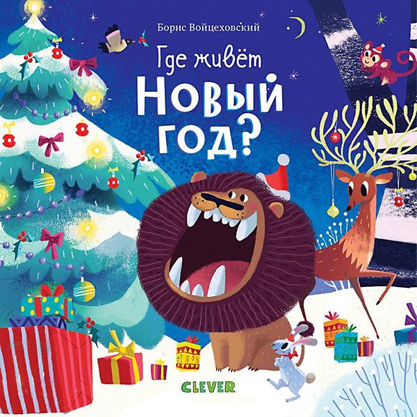 Clever Сказка Новый год Где живет Новый год? цена