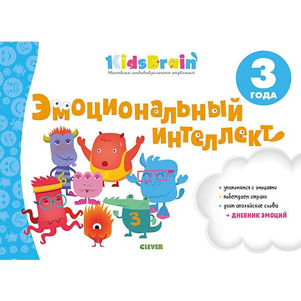 Clever Развивающая тетрадь KidsBrain Эмоциональный интеллект, 3 года