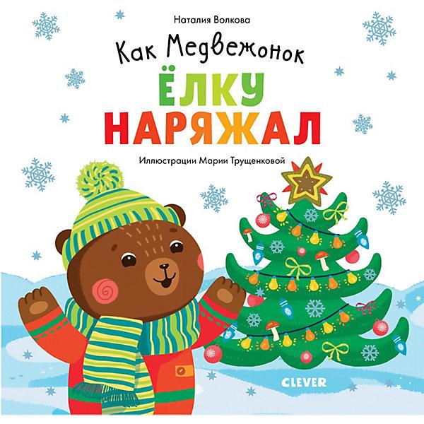 Купить Сказка Новый год Как медвежонок ёлку наряжал, Clever, Унисекс