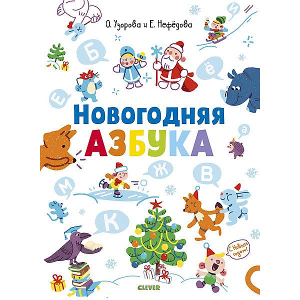 Clever Азбука Новый год Новогодняя азбука корсакова е смирнова а подарок на новый год