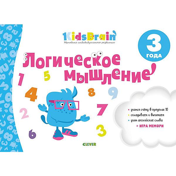 Clever Развивающая тетрадь KidsBrain Логическое мышление, 3 года