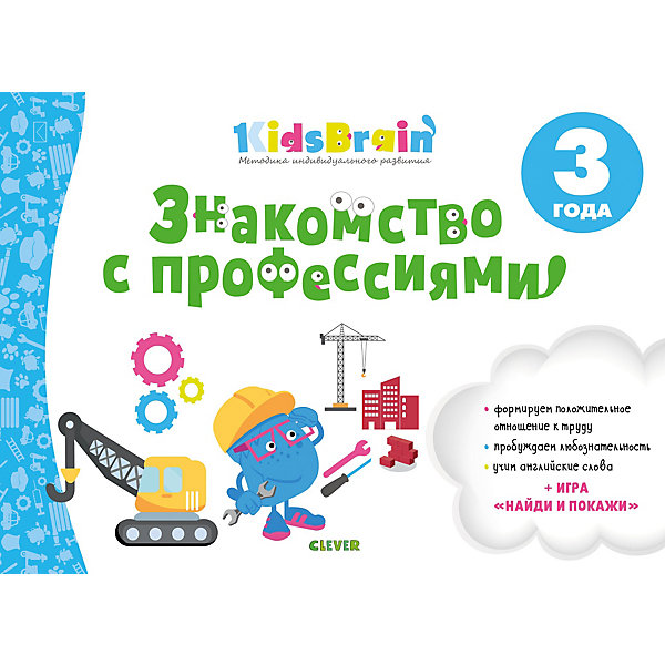 Clever Развивающая тетрадь KidsBrain Знакомство с профессиями, 3 года new winter children clothes sets boy and girl baby duck down jacket thick warm lining fleece hooded two piece down coat 83250