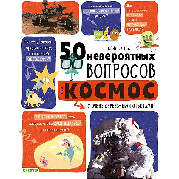 """Clever Энциклопедия """"Мой первый школьный проект"""" 50 невероятных вопросов про космос"""