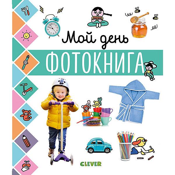 Купить Фотокнига Главная книга малыша Мой день, Clever, Унисекс