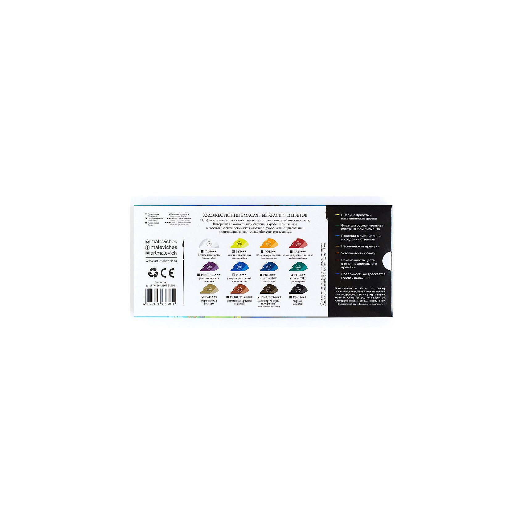Масляные краски Малевичъ, 12 цветов, 12 мл по цене 576