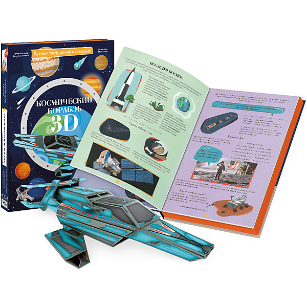 Купить Конструктор картонный 3D с книгой Космический корабль , Sassy, Россия, Унисекс