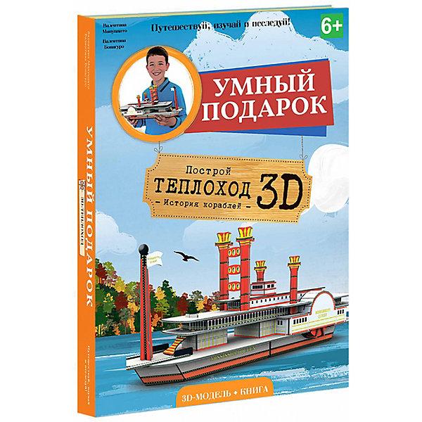 Конструктор картонный 3D с книгой Теплоход3D пазлы<br>Перед вами большой картонный 3D-конструктор на одну из самых любимых детьми тему — корабли. Комплект состоит из картонного 3D-конструктора с инструкцией по сборке собственной модели и книги, в которой собрана ценная и занимательная информация о самых увлекательных этапах кораблестроения. Постройте собственную 3D модель легендарного теплохода «Миссисипи» и рассмотрите его потрясающие элементы! Плюсы: ? Размер собранной модели получится большой – 43х18 см! ? Прочное сцепление деталей. ? Интересный формат – книга-коробка. ? В книге к конструктору в интересном и адаптивном формате изложена важная информация о «взрослых» вещах. ? Прочный и экологически безопасный картон. ? Отличный вариант подарка. Путешествуйте, изучайте, исследуйте!