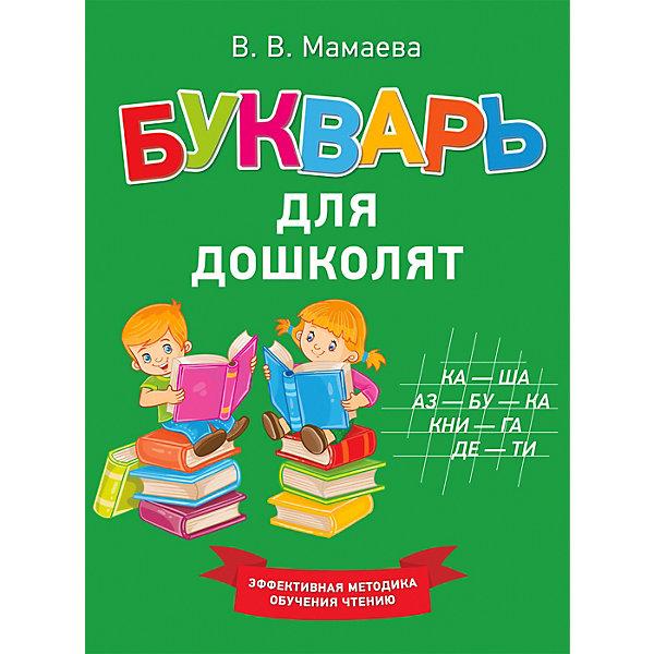 Росмэн Обучение чтению Букварь для дошколят