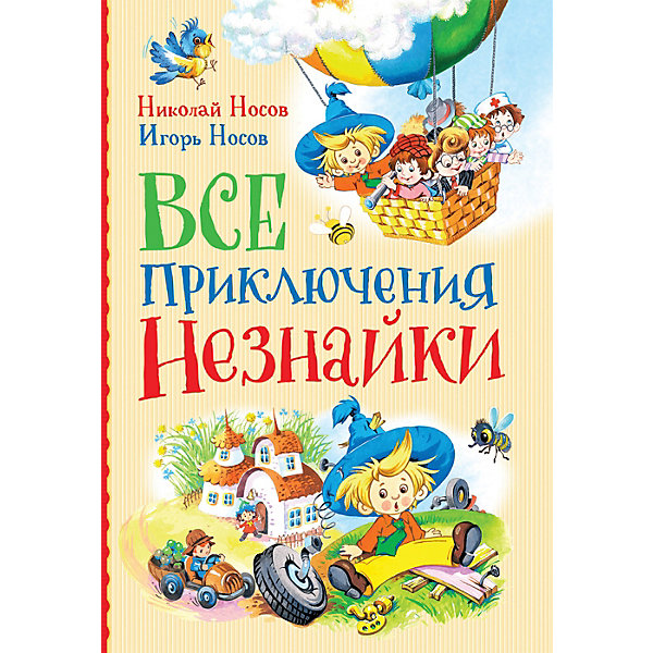 Росмэн Сборник сказок Все приключения Незнайки Николай Носов