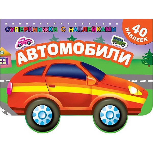 Издательство АСТ Раскраска Автомобили