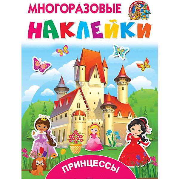 цена на Издательство АСТ Книжка с многоразовыми наклейками