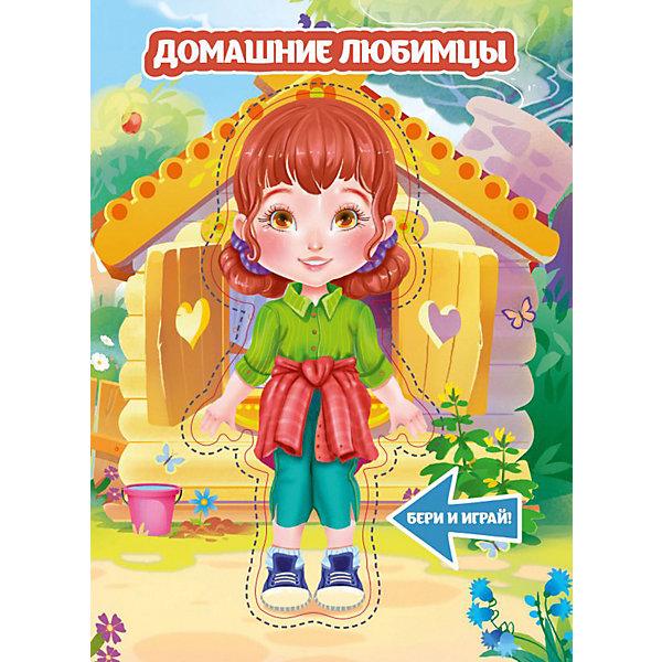 Издательство АСТ Книжка с куклой Домашние любимцы