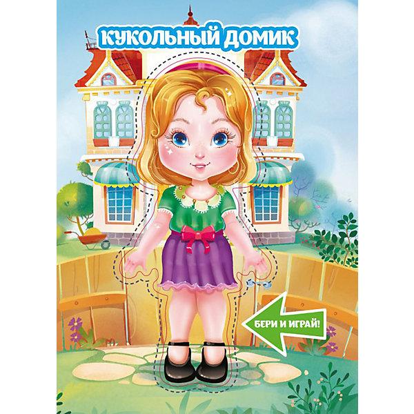 Купить Книжка с куклой Кукольный домик , Издательство АСТ, Россия, Женский