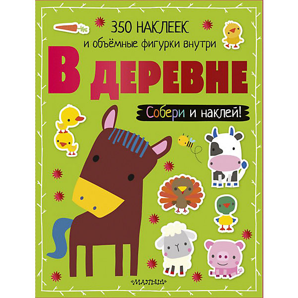 Издательство АСТ Раскраска В деревне