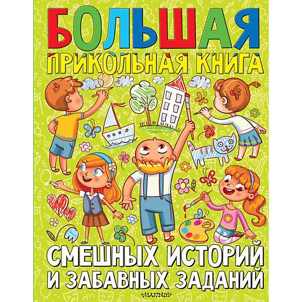 Издательство АСТ Большая прикольная книга смешных историй и забавных заданий