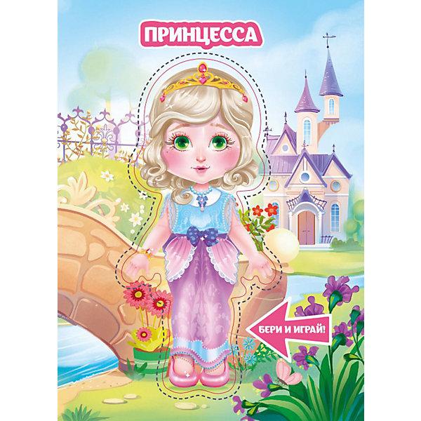 Издательство АСТ Книжка с куклой Принцесса